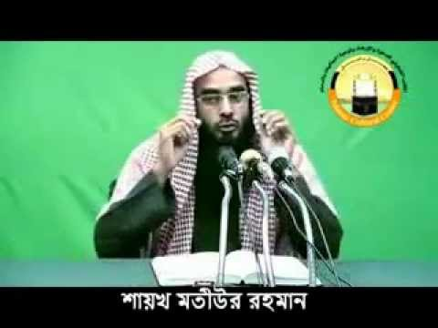 [Bangla Waz] Milad (Celebrating Birthdays) by Shaykh Motiur Rahman Madani