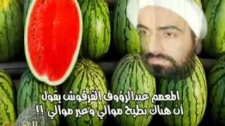 معمم يقسم البطيخ عند الشيعة إلى بطيخ موالي و بطيخ معادي