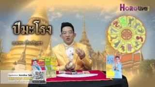 getlinkyoutube.com-พยากรณ์ดวงชะตา ปีมะโรง  ปี2559 กับ อ.คฑา ชินบัญชร