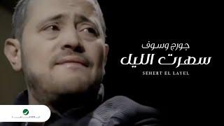 getlinkyoutube.com-George Wassouf Sehert El Layel جورج وسوف - سهرت الليل
