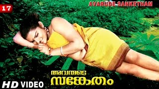 getlinkyoutube.com-Avarude Sanketham Movie Clip 17 | Police Officer Starting Investigation
