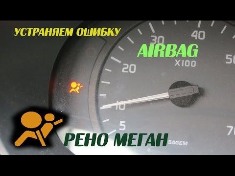 Ошибка AIRbag - устранение. Рено Меган.