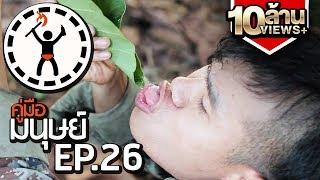 getlinkyoutube.com-คู่มือมนุษย์ EP.26 วิธีเอาตัวรอดในป่า