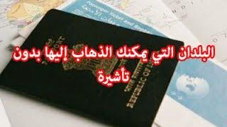 البلدان التي يمكنك الذهاب إليها بدون تأشيرة