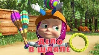 getlinkyoutube.com-Маша и Медведь - Дело в шляпе (Серия 41)