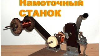 getlinkyoutube.com-Намоточный станок