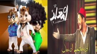 getlinkyoutube.com-Saad Lamjarred - LM3ALLEM Exclusive --) Chipmunks version سعد المجرد المعلم حصريا بصوت السناجب