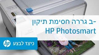 תיקון חסימת גררה ב-HP Photosmart