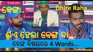 Berhampur Aj | Khanti Berhampuriya Sarfaraz (ବେଙ୍ଗ) | After Ind Vs Pak Khanti Odia Funny Video |New|