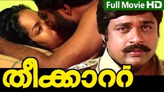 Malayalam Full Movie | Theekkattu | Ft. Ratheesh, Rohini, T.G.Ravi