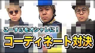 getlinkyoutube.com-一番オシャレなのは誰だ!? 最俺コーディネート対決!!