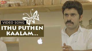Ithu Puthen Kaalam  | Premam Movie Song | Nivin Pauly