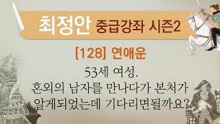 [최정안 중급강좌 시즌2][028] 연애운.53세 여성.혼외의 남자를 만나다가 본처가 알게되었는데 기다리면될까요