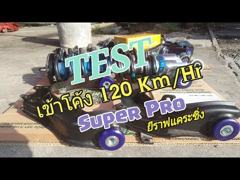 Test? 'Polyurethane Super Pro' Street Use All new Dmax (Auto Testing)