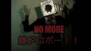 getlinkyoutube.com-NO MORE 嫁泥棒