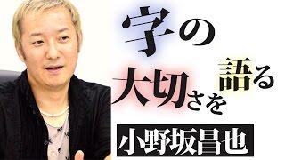 getlinkyoutube.com-『字がきれい』の大切さを語る小野坂昌也 【声優スイッチ】