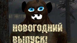 getlinkyoutube.com-STALKER Видео Анекдоты Новогодний выпуск