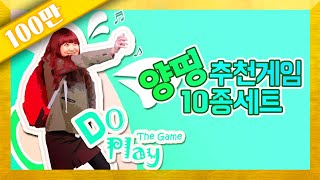 getlinkyoutube.com-[HOT 동영상] 양띵 추천 모바일 10종 게임 세트! (동영상 설명 링크 클릭!)