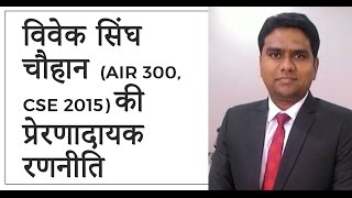 getlinkyoutube.com-AIR 300 CSE 2015 विवेक सिंह चौहान की प्रेरणादायक रणनीति (Strategy & Motivational Lesson) - Unacademy