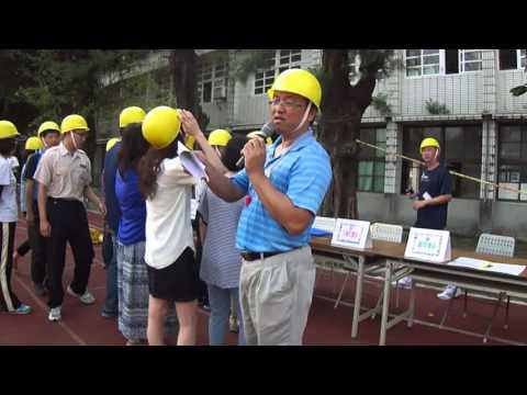 安定國小防震演練 2啟動緊急應變組織 - YouTube