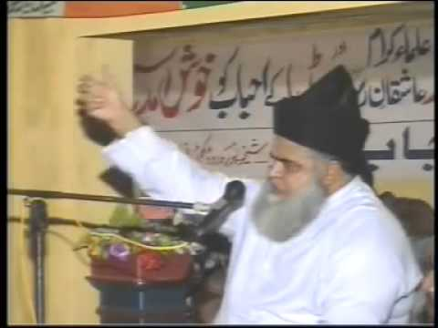 ALLAMA SAEED AHMED ASAD {SAWALAT KE JAWABAT} PART 10