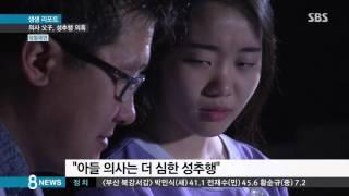 getlinkyoutube.com-환자 진료 중에…간호사 성추행한 '의사 父子'/  SBS