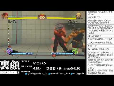 KAO TV - SSF4AE Ver. 2012 - Evil Ryu - Gameplay/Commentary by Naruo - 5/7/2012
