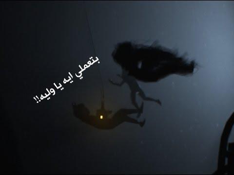 (inside - part 4) الفتاة العارية المتحرشه !