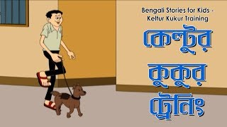 getlinkyoutube.com-Bengali Comedy Video | Animated Comedy Video | Keltur Kukur Training | Popular Comics Series