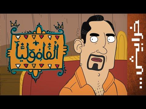 #الفاموليا: الحلقة الثانية - احلق ياض!