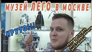 getlinkyoutube.com-МУЗЕЙ ЛЕГО В МОСКВЕ  - ТОВАРИЩ САФРОНОВ ИДЕТ В МУЗЕЙ LEGO