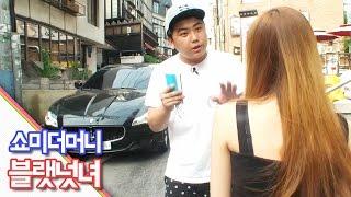 getlinkyoutube.com-블랙넛바라기 여성팬의 엄청난 팬심! [oh Hot] - KoonTV
