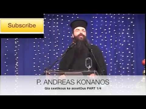 P. ANDREAS KONANOS GIA SXETIKOUS KE ASXETOUS PART 1/4  π.Αντρέα Κονάνοs