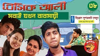 Bangla Comedy Natok 2018: Basic Ali-38 | Bangla New Natok 2018 | Tawsif Mahbub