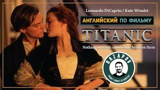 getlinkyoutube.com-Titanic - Титаник - Английский по фильмам