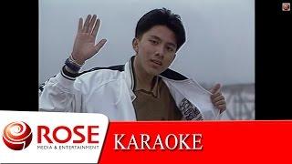 getlinkyoutube.com-ไม่ไว้วางใจ - เท่ห์ อุเทน พรหมมินทร์ (KARAOKE)