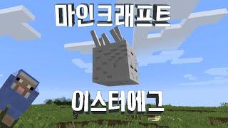 getlinkyoutube.com-마인크래프트 신기한 이스터에그 ! [뉴들] minecraft game Easter egg