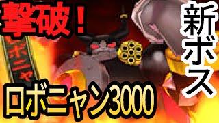 getlinkyoutube.com-妖怪ウォッチバスターズ 月兎組#2  新ボス「ロボニャン3000」と対決! 28号とは比べ物にならない強さ!?