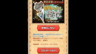 getlinkyoutube.com-【コロプラ】 白猫プロジェクト プレイ日記 PART 073 愚痴オンリーですm(_ _)m