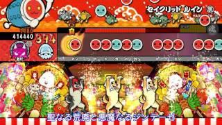getlinkyoutube.com-【太鼓の達人 WiiU3代目】 セイクリッド ルイン《裏譜面》 (オート)