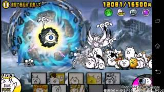 getlinkyoutube.com-ハリケーンサイクロン 壁7コスモ フルアイテム【にゃんこ大戦争】