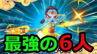getlinkyoutube.com-【妖怪ウォッチスキヤキ】新妖怪シヴァラク6体でゴリ押ししてみよう!【naotin】