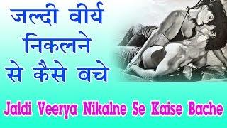 getlinkyoutube.com-जल्दी वीर्य निकले से कैसे बचे - Health Education Documentary Tips in Hindi