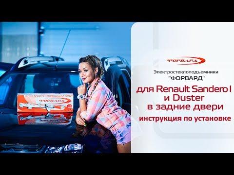 Установка стеклоподъемников ФОРВАРД на Renault Duster в задние двери