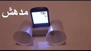 getlinkyoutube.com-كيف تصنع مكبرات صوت لهاتفك بأدوات  بسيطة جدا والنتيجة هائلة