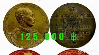 getlinkyoutube.com-L2S รวมเหรียญมูลค่าหลักแสน มีเหรียญอะไรบ้างเช็คด่วน