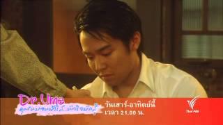 getlinkyoutube.com-ซีรีส์ญี่ปุ่น คุณหมอหน้าใสหัวใจนักสู้  : Doctor Ume : ตอนที่ 33 (11 ต.ค.57)