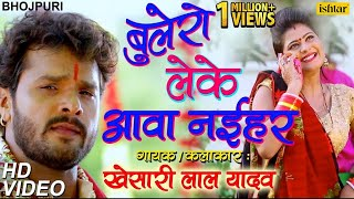 Bolero Leke Aawa Naihar | बुलेराे लेके आवा नईहर | Khesari Lal Yadav | Latest Bhojpuri Devi Geet 2017 width=