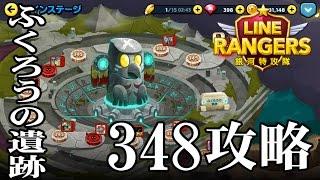 【LINE Rangers】Main stage 348 Cheats[LINEレンジャー ふくろうの遺跡348攻略][銀河特攻隊]