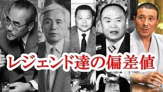 getlinkyoutube.com-【衝撃の数値】 ヤクザ史に残る、レジェンド組長達の偏差値が凄すぎる・・・!!
